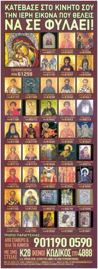 Η εκκλησία στο κινητό - αστείες εικόνες - xaxa.gr