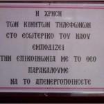 Επικοινωνία με τον Θεό - αστείες εικόνες - xaxa.gr
