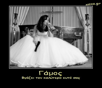 Γάμος - βγάζει τον καλύτερο ευατό σας - αστείες εικόνες