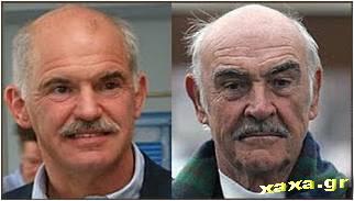 Γιώργος Παπανδρέου vs Sean Connery