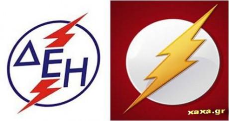 ΔΕΗ vs Flash (Super Hero)