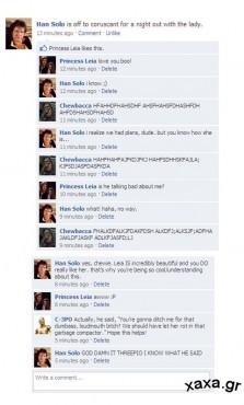 Το Star wars στο Facebook - Han Solo , Leia και Chewbacca
