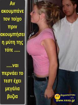 Τεστ μεγέθους για το στήθος μιας γυναίκας