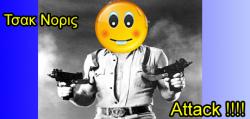 Η επίθεση του Τσακ Νόρις