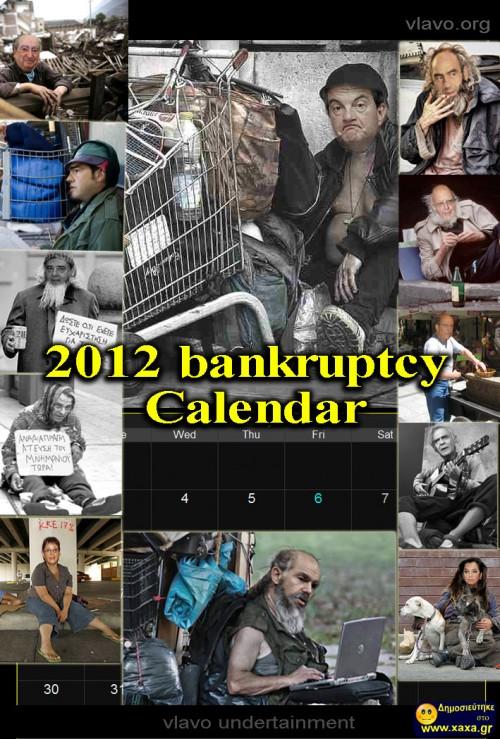 Ημερολόγιο 2012 Ελληνική χρεωκοπία Εξώφυλλο
