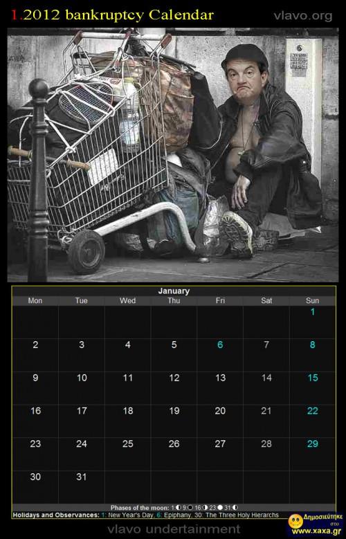 Ημερολόγιο 2012 Ελληνική χρεωκοπία Ιανουάριος 2012