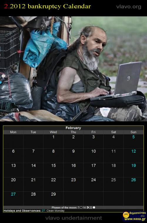 Ημερολόγιο 2012 Ελληνική χρεωκοπία Φεβρουάριος 2012