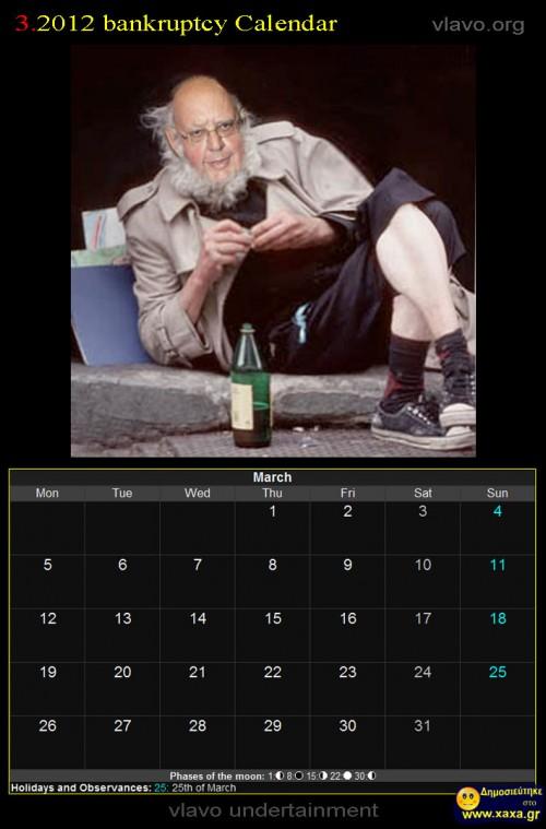Ημερολόγιο 2012 Ελληνική χρεωκοπία Μάρτιος 2012