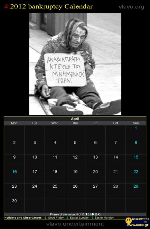 Ημερολόγιο 2012 Ελληνική χρεωκοπία Απρίλιος 2012
