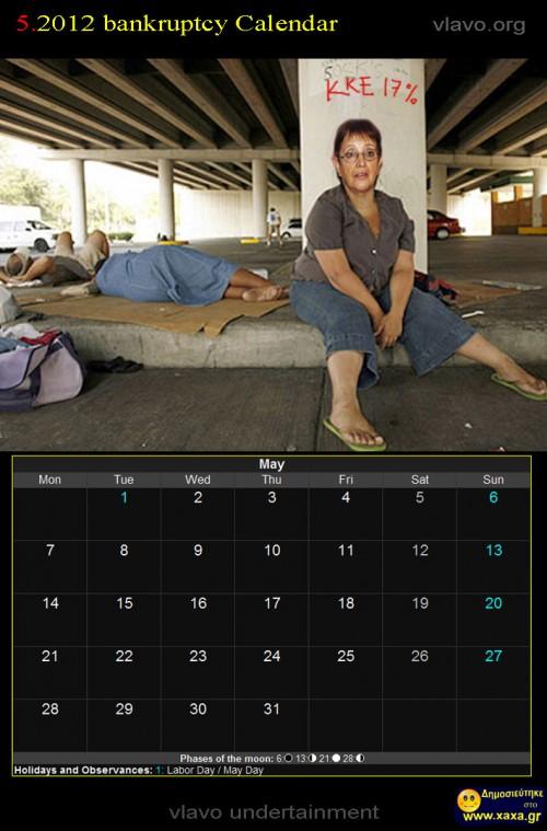 Ημερολόγιο 2012 Ελληνική χρεωκοπία Μάιος 2012