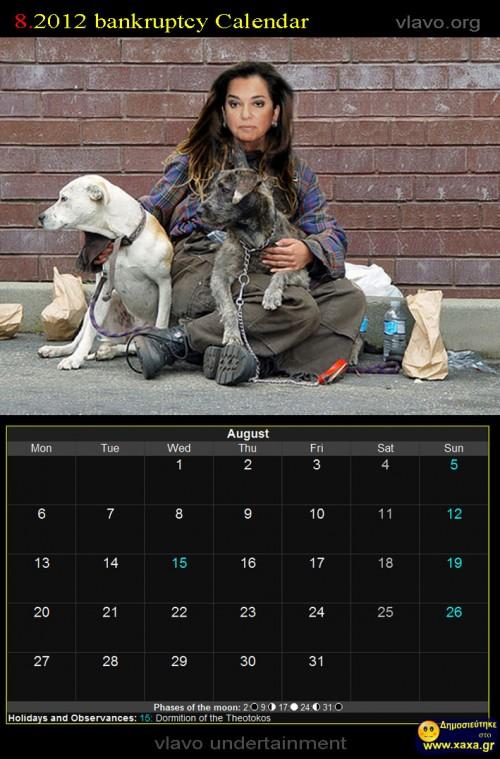 Ημερολόγιο 2012 Ελληνική χρεωκοπία Αύγουστος 2012