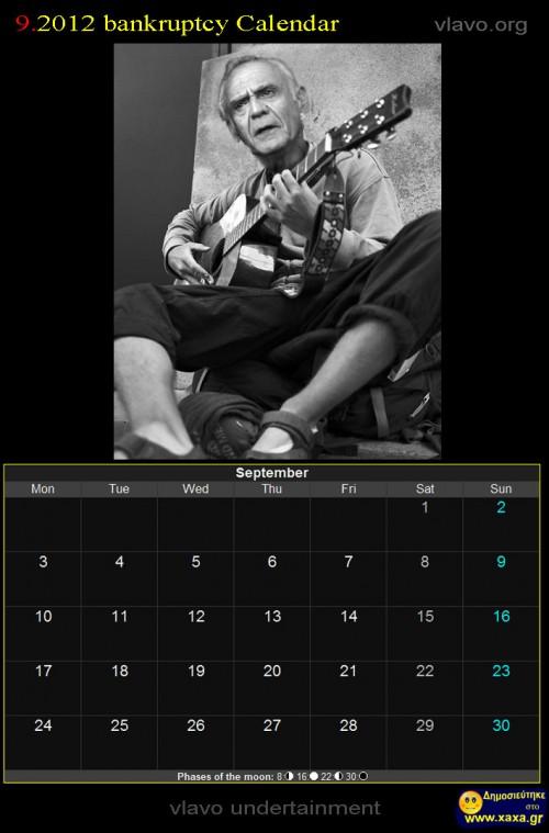 Ημερολόγιο 2012 Ελληνική χρεωκοπία Σεπτέμβριος 2012