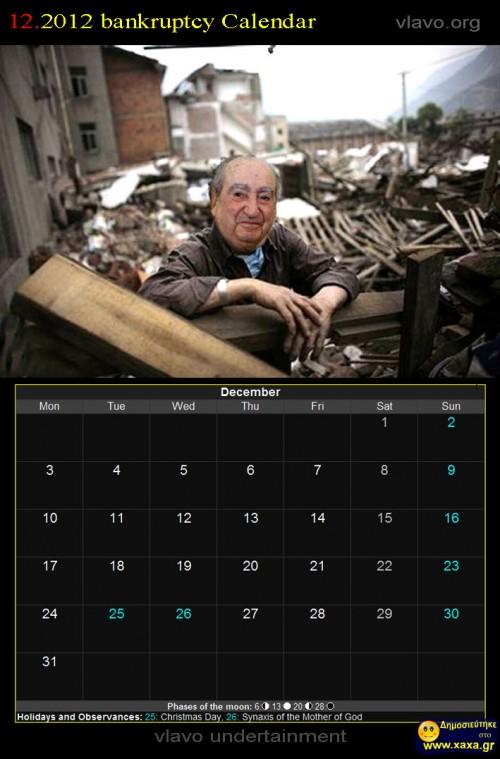 Ημερολόγιο 2012 Ελληνική χρεωκοπία Δεκέμβριος 2012