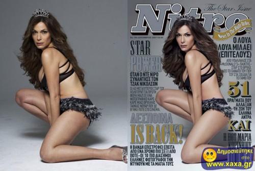 Διασημότητες πριν και μετά το ... photoshop 02