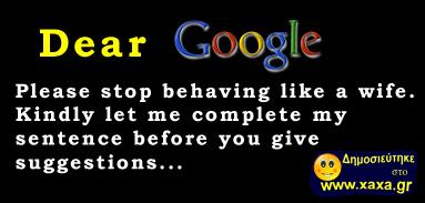 παράκληση στο Google