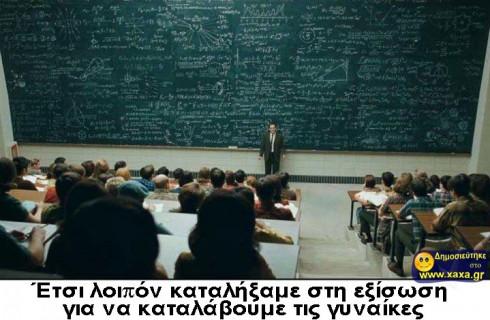 Η εξίσωση για να καταλαβαίνουμε τις γυναίκες