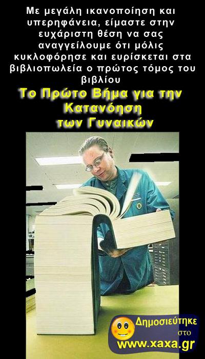 Βιβλίο για την κατανόηση των γυναικών