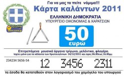 Κάρτα Καλάντων για το έτος 2011