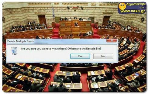 Η Βουλή με τους 300