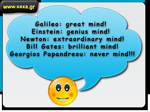 Γρήγορα και ατάκες - Giorgos Papandreou και τα μυαλά στα κάγκελα