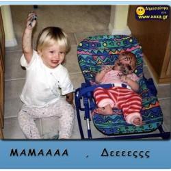 Μαμά μαμά δεεςςςς