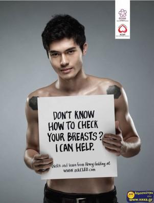 20 σεξι διαφημίσεις για πονηρά μυαλά (6)