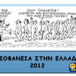 xaxa.gr-thofaneia