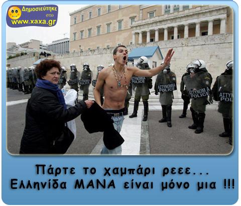 Ελληνίδα μάνα είναι μόνο μία
