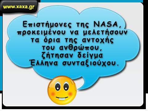 Έλληνας συνταξιούχος και NASA