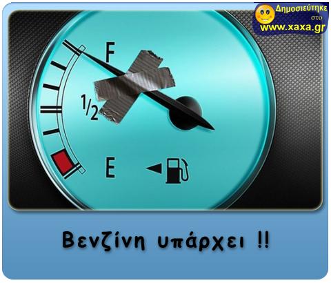 Λύση στο πρόβλημα της ακριβής βενζίνης