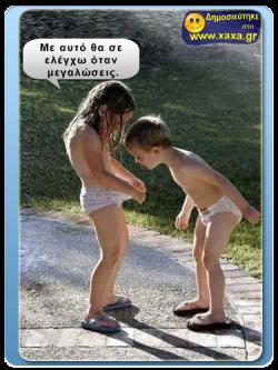 Από μικρά τα κοριτσάκια ξέρουν