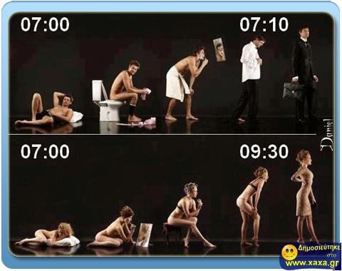 Πρωινό ξύπνημα για γυναίκες και άνδρες