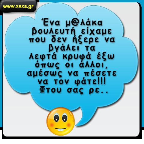 Φτου σας ... ;)