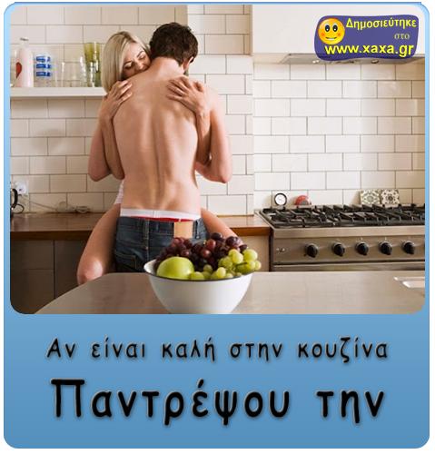 Αν μια γυναίκα είναι καλή .... στη κουζίνα