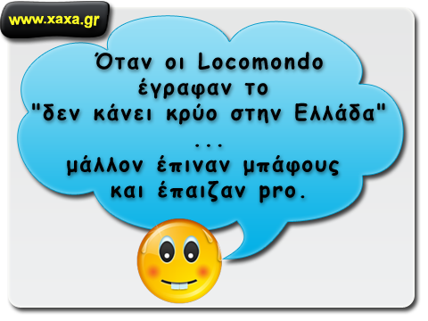 "Locomondo ""Δεν κάνει κρύο στην Ελλάδα"""