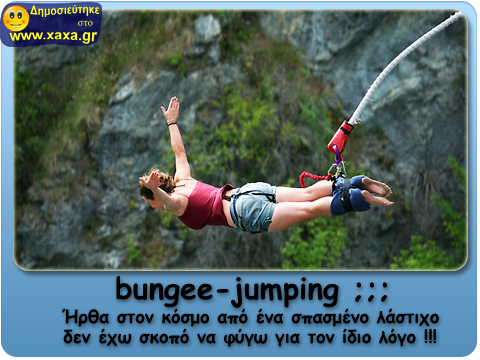 Bungee jumping όχι ευχαριστώ δε θα πάρω