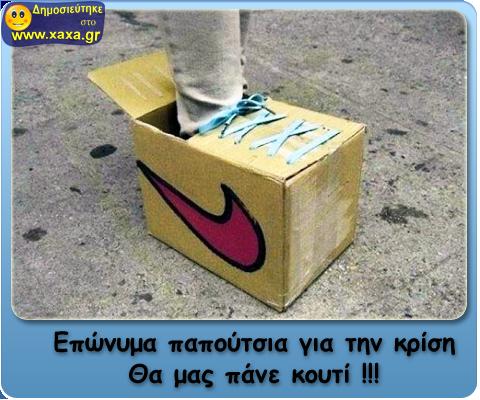 Επώνυμα παπούτσια για την κρίση !!!