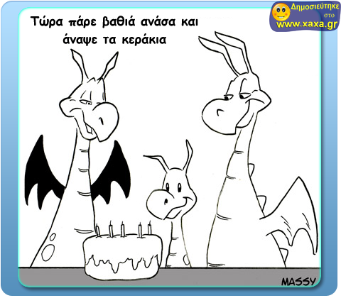 Σπέσιαλ πάρτι γενεθλίων