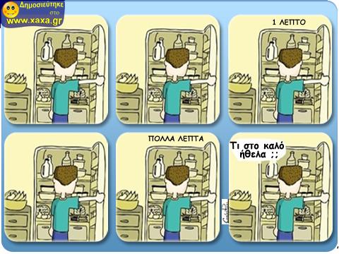 Το ψυγείο