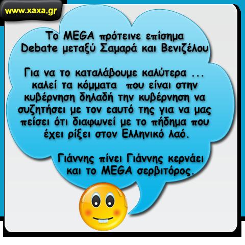 Debate μεταξύ Σαμαρά και Βενιζέλου στο Mega