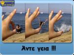 Άντε γεια !!
