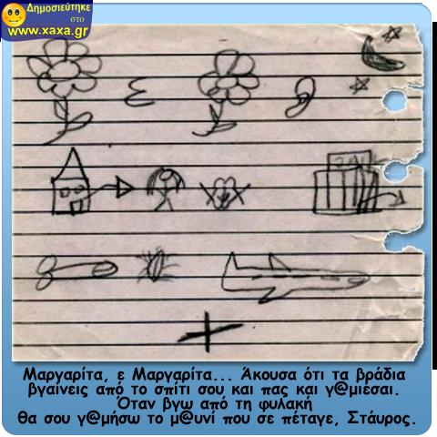 Γράμμα από την φυλακή ...