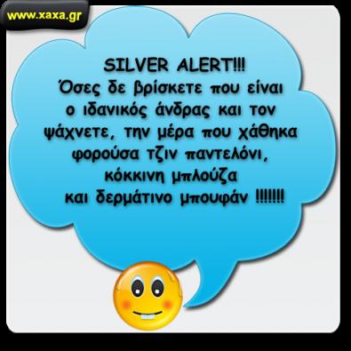 Silver alert χάθηκε ιδανικός άντρας