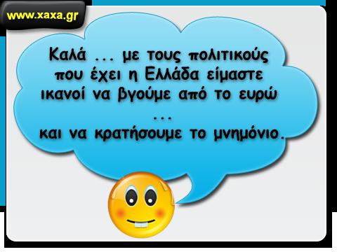 Εξυπνάδα των Ελλήνων πολιτικών