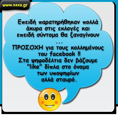 Προσοχή οι κολλημένοι με το Facebook στις εκλογές του 2012