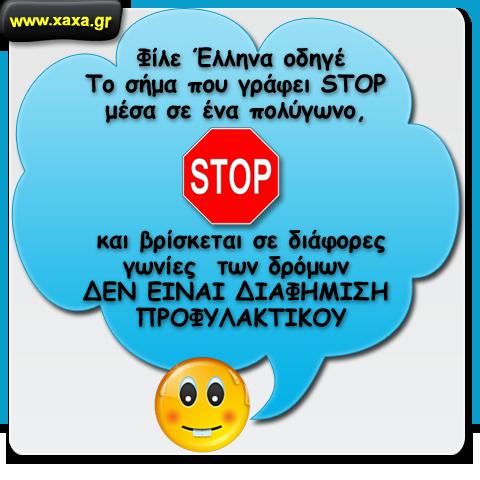 Χρήσιμη επισήμανση προς Έλληνες οδηγούς !!