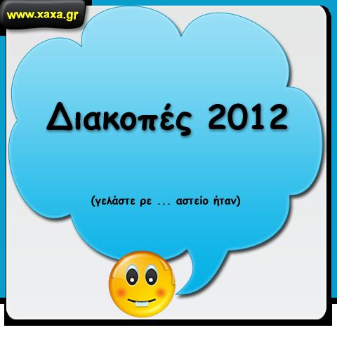 Διακοπές το 2012
