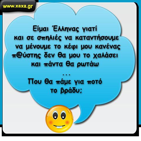 Είμαι Έλληνας