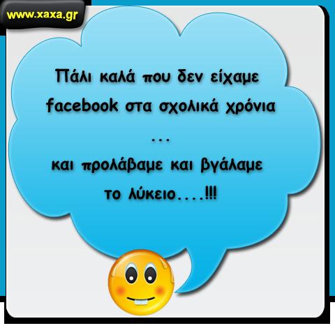 Ευτυχώς μερικοί από εμάς δεν είχαμε Facebook