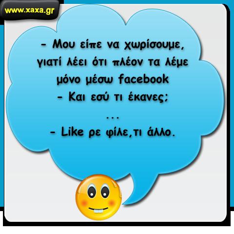 Χωρισμός μέσο Facebook